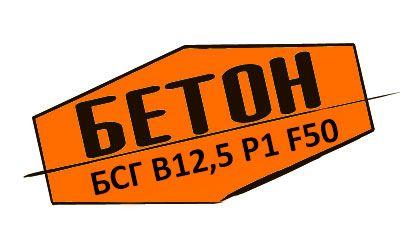 Товарний бетон БСГ В12,5 Р1 F50
