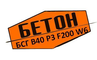 Товарний бетон БСГ В40 Р3 F200 W6