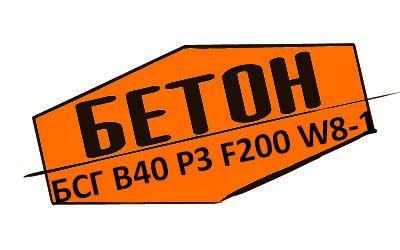 Товарний бетон БСГ В40 Р3 F200 W8-1