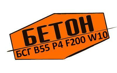 Товарний бетон БСГ В55 Р4 F200 W10