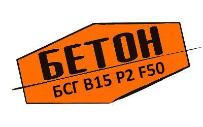 Товарний бетон БСГ В15 Р2 F50