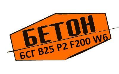 Товарний бетон БСГ В25 Р2 F200 W6