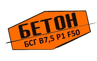 Товарний бетон БСГ В7,5 Р1 F50